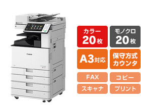 キヤノン imageRUNNER ADVANCE C3520F II