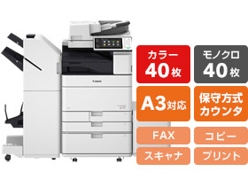 キヤノン imageRUNNER ADVANCE C5540 II