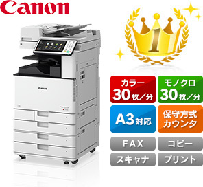 キヤノン imageRUNNER ADVANCE C3530F