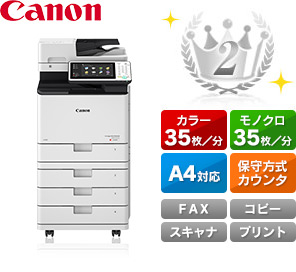キヤノン imageRUNNER ADVANCE C355F